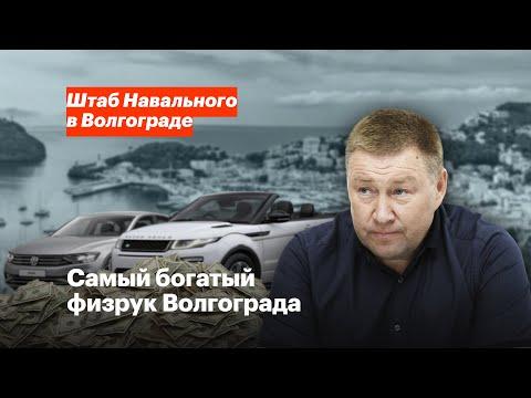 Самый богатый физрук Волгограда
