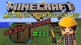 Обзор модов Minecraft #11-СУПИР ПРОРАБ(MrCrayfish's Construction Mod)(Подпишись на канал: http://www.youtube.com/user/EndermanFeed Сегодня мы учимся строить дома!!! MrCrayfish's Construction Mod: ..., 2013-11-18T11:44:26.000Z)