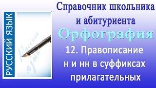 Правописание н и нн в суффиксах прилагательных, образованных от существительных. Орфография 12