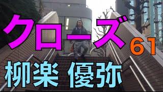 映画『クローズEXPLODE』より。 柳楽優弥の独特な歩き方、やっておりま...