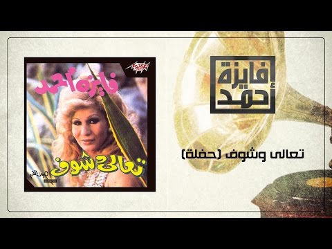 Taala We ShofLiveRecord - Fayza Ahmed تعالى وشوف تسجيل حفلة - فايزة أحمد