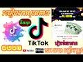 earn money from tiktok in korean 2021