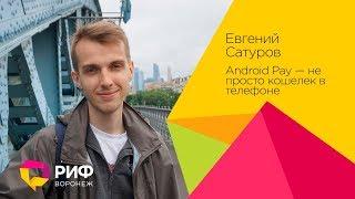 Сатуров Евгений. Android Pay — не просто кошелек в телефоне
