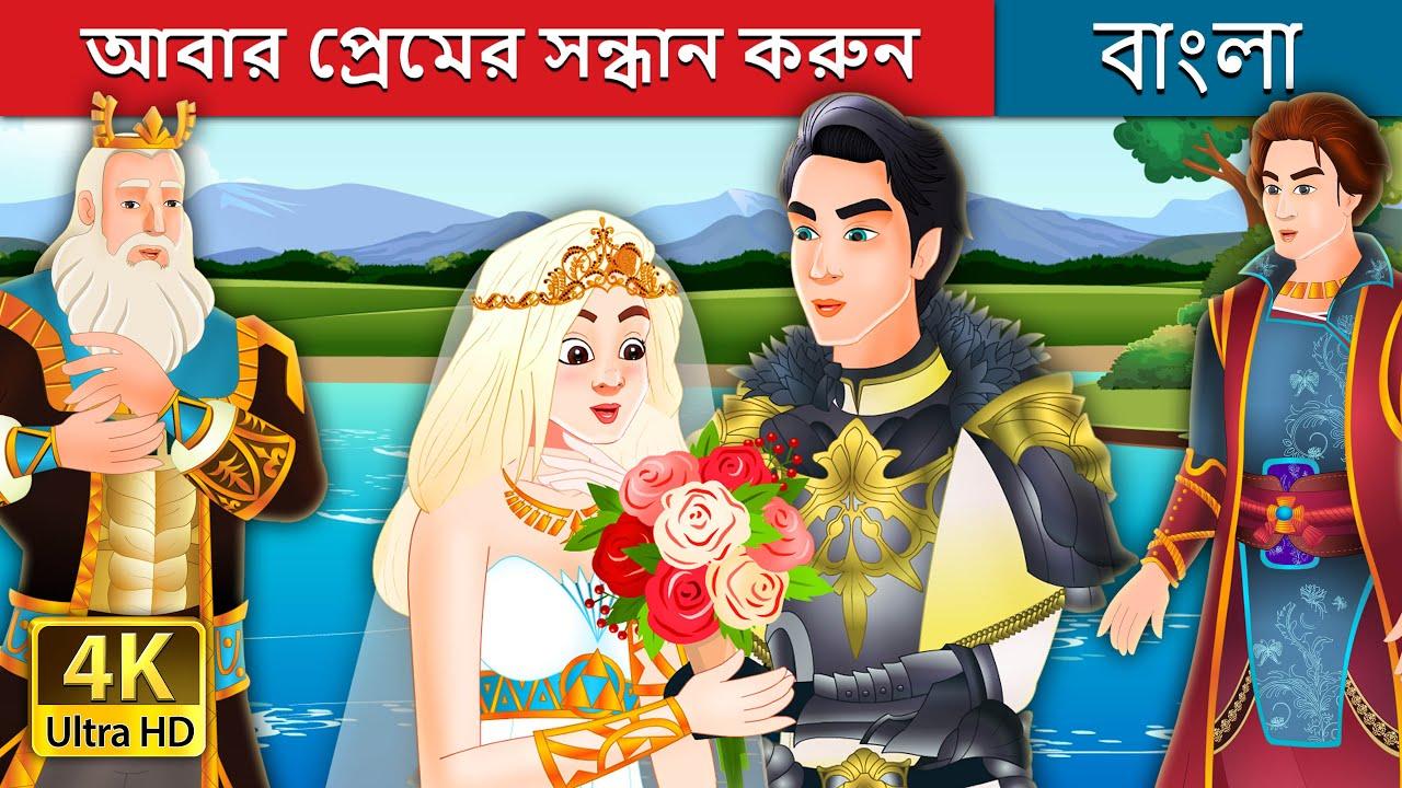 আবার প্রেমের সন্ধান করুন | Finding Love Again in Bengali | Bengali Fairy Tales