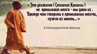 ИСККОН и Кали юга (Враджендра Кумар пр.) (ШБ 10.4.40-41) - Владивосток, 17.09.2014