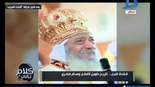 كلام تانى| قلادة النيل تاريخ طويل لأفضل وسام مصري
