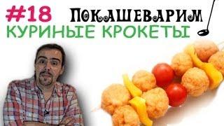 #18 КУРИНЫЕ КРОКЕТЫ с овощами