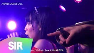 SIR@2014/9/29 定期公演vol.5 楽曲はパチンコ楽曲第1弾 <POWER CHANCE...