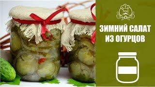 Как приготовить салат из огурцов на зиму