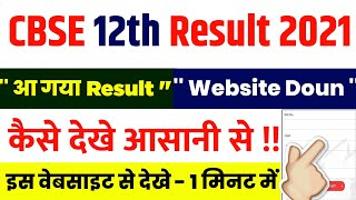 how to check 12th result 2021 || how to check cbse class 12 result 2021 - cbse class 12 result 2021
