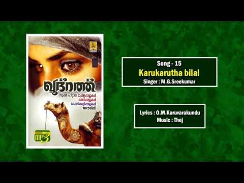 Hit song of M.G.Sreekumar Karukarutha bilal from the Album Islam