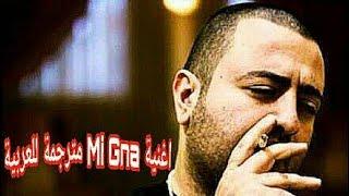 Download اغنية Mi Gna مترجمة للعربية Mp3 and Videos