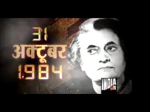 31st October, 1984: PM Indira Gandhi's Last Moments - India TV