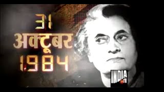 India Tv Exclusive : Indira Gandhi