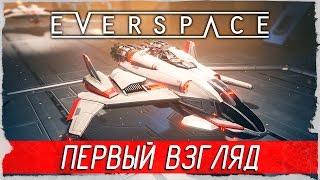 Everspace - ПРОБНЫЙ ПОЛЕТ [Первый Взгляд] alpha