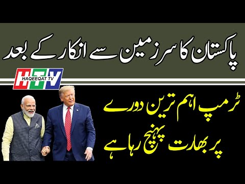 Haqeeqat TV: Donald Trump is All Set to Visit India in Feb 2020 With new Direction
