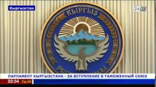 Кыргызстан - за вступление в Таможенный союз(, 2014-10-08T17:13:29.000Z)