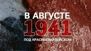 В августе 41 под Красногвардейском...