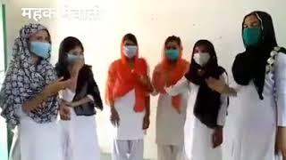 Mewati girls carona virus geet | mev samaj mewati geet