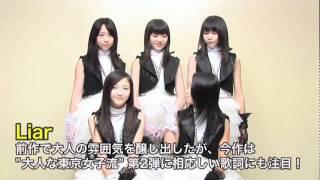 HP:http://tokyogirlsstyle.jp/ YouTube:http://www.youtube.com/user/TokyoGirlsStyle 「音楽の楽しさを 歌って踊って 伝えたい」5人組ガールズグループ東京女子流!