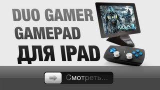 Gamepad для iPad - Duo Gamer