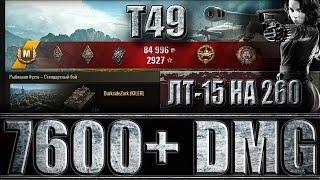 Т49 МАСТЕР. Ваншоты и 7600+ DMG.(ЛБЗ ЛТ-15 на 260) Рыбацкая бухта - лучший бой T49 World of Tanks.