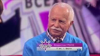 Владислав Грейзе на Первом канале у Максима Галкина в программе Старше всех