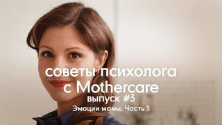 Эмоции мамы Часть 3 Советы психолога 3 Mothercare Russia
