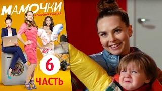 Мамочки - Сборник - Серия 26 - 30