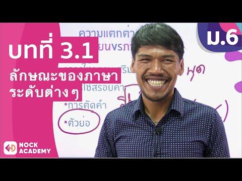 วิชาภาษาไทย ชั้น ม.6 เรื่อง ลักษณะของภาษาระดับต่างๆ