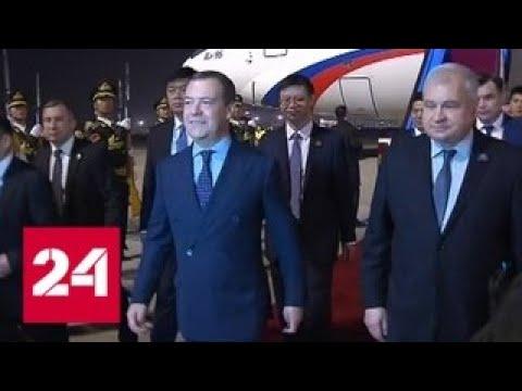 Дмитрий Медведев начал трехдневный визит в КНР - Россия 24