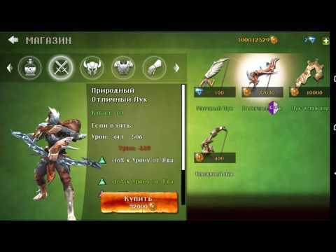 Взлом Dungeon Hunter 4 Game Guardian необходимы рут права. Подробнее в описании.