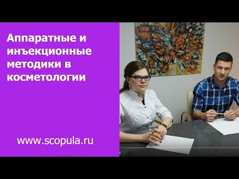 Аппаратные и инъекционные методики в косметологии | Scopula.ru