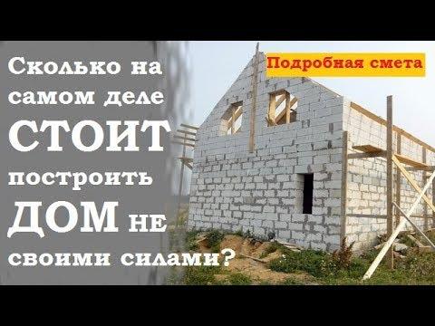 💲СМЕТА за строительство ДОМА | Цена за Дом из ГАЗОБЛОКА | Сколько стоит построить ДОМ?