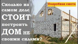 сМЕТА за строительство ДОМА  Цена за Дом из ГАЗОБЛОКА  Сколько стоит построить ДОМ?