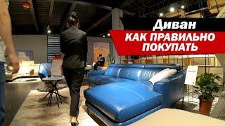 Как купить диван и не прогадать. Пошаговая инструкция.