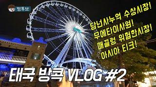 이게 태국여행이지!! 쩡튜브 방콕여행 Vlog #2 담…