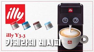 '카페라떼' 만들기 [일리커피머신 Y3.3] | 일리캡…