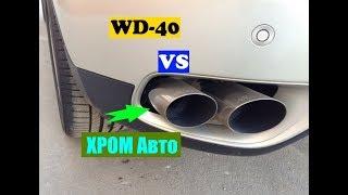 WD-40 VS Хром автомобиля - УДИВИТЕЛЬНЫЙ РЕЗУЛЬТАТ