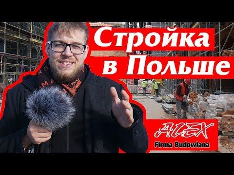💲Работа на стройке в Польше. Польская компания Alex Firma Budowlana. Работа напрямую.