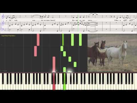 Ходят кони (детский вариант) (Ноты и Видеоурок для фортепиано) (piano cover)