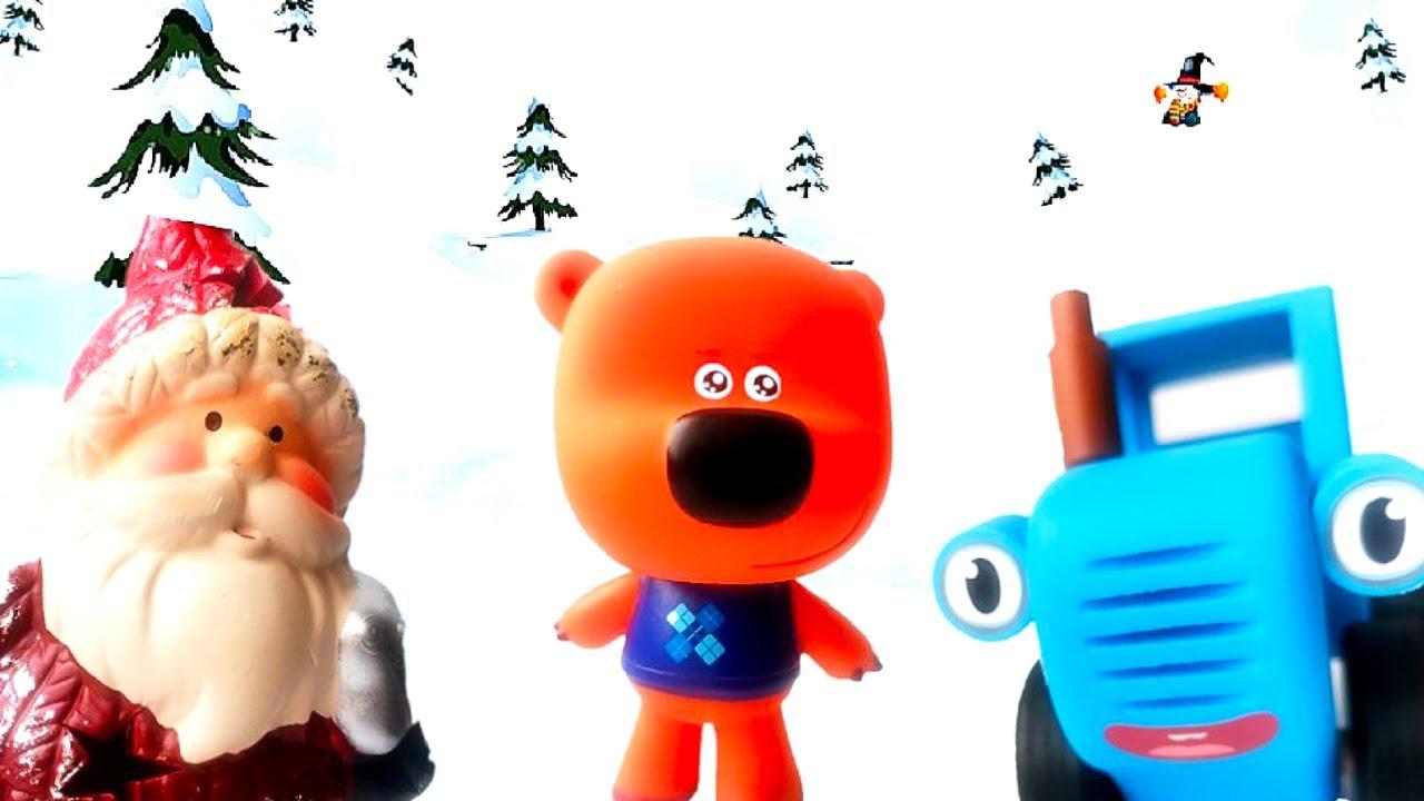 Ми-ми-мишки Новый год! Мимимишки ищут подарки. Синий трактор спешит на помощь. Мимимишки новая серия
