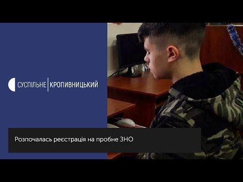 UA: Кропивницький: Реєстрація на пробне ЗНО у Кропивницькому