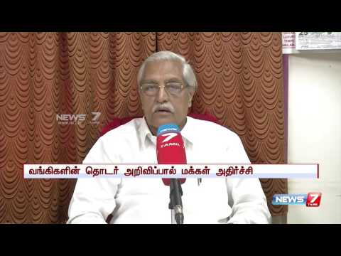 Banks to charge on cash withdrawal and deposits not fair says public | News7 Tamil