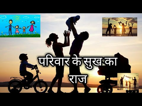 Hindi Bible official - परिवार के सुख का राज / Secret of family happiness