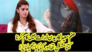 Sanam Saeed Talking About Deedan Drama - Star Of Deedan