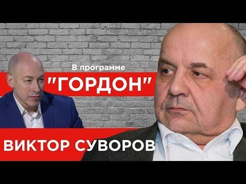 Виктор Суворов. 'ГОРДОН'