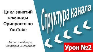 Цикл уроков Орипросто по YouTube. Урок 2. Структура канала. Название, описание и теги для видео.