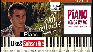 تعليم عزف اغنية عمرو دياب أول كل حاجة بيانو - Amr Diab Awel Kol Haga Piano