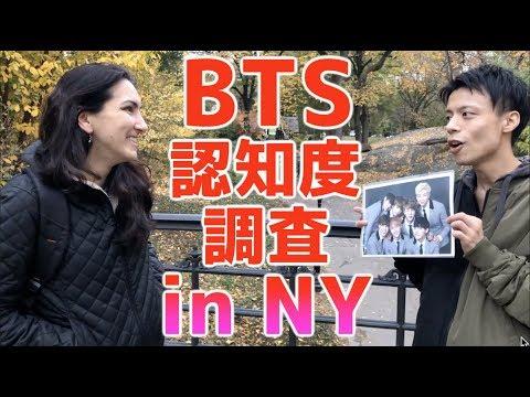 【衝撃】セントラルパークでBTSの認知度調査した結果...!(ニューヨーク旅行Part6)